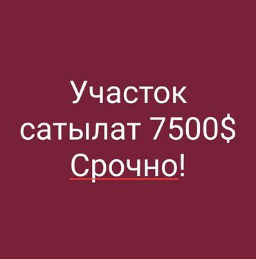 авторынок автобазар в Кыргызстан: Продам 4 соток Строительство от собственника