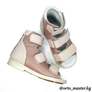 Детская ортопедическая обувь в Бишкек