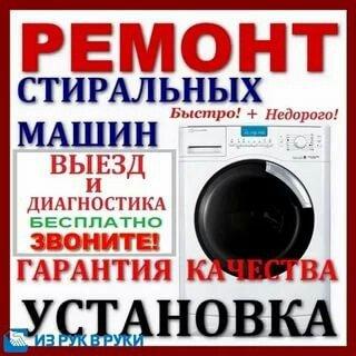 Ремонт стиральных машин в Душанбе выезд на дому быстро качественно и с в Душанбе