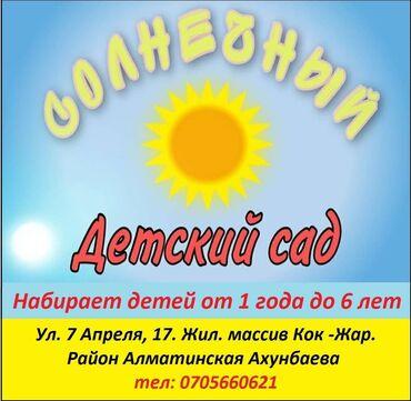 432 объявлений: Детский сад Солнечный набирает детей от 1 года до 6 лет  - 4х разовое