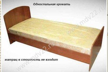 продаю односпальные кровати б/у с матрацами. 2 шт, состояние хорошее. в Бишкек