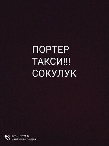 портер 1 in Кыргызстан | АВТОЗАПЧАСТИ: Сокулук Шопоков портер!!!!!!!        24/7