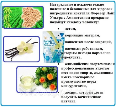 ФОРЕВЕР ЛАЙТ УЛЬТРА С АМИНОТЕИНОМ в Покровка