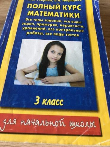 Учебник   в Бишкек
