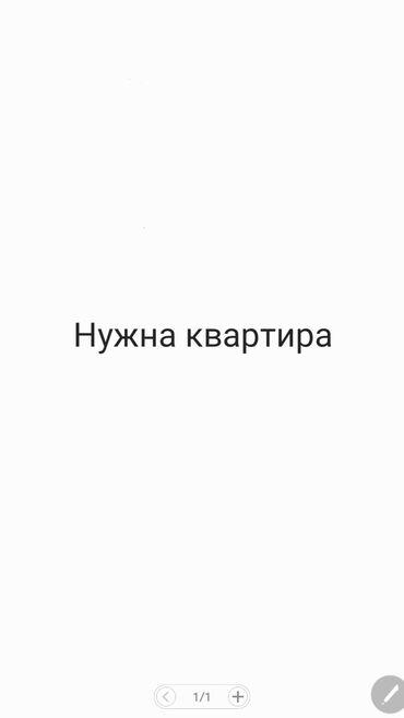квартира на подселение in Кыргызстан   ПОСУТОЧНАЯ АРЕНДА КВАРТИР: Нужна квартира(желательно в центре и не дорого)на долгий срок, с душем