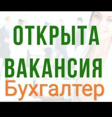 мерчендайзер работа в бишкеке в Кыргызстан: Бухгалтер. 3-5 лет опыта. 6/1. Моссовет