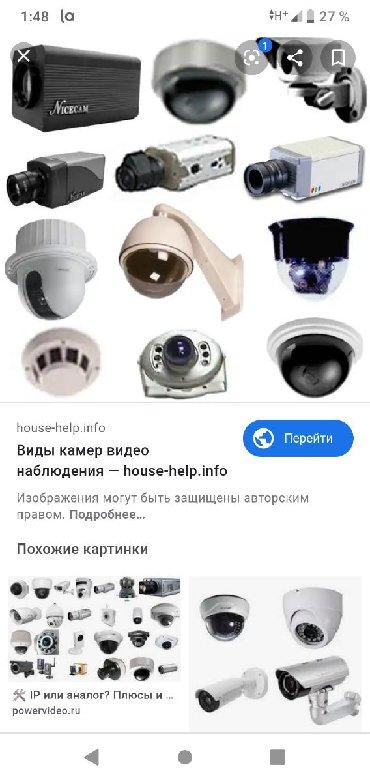 5d video в Кыргызстан: Установка камеры видеонаблюдения.Производим предмонтажную консультацию