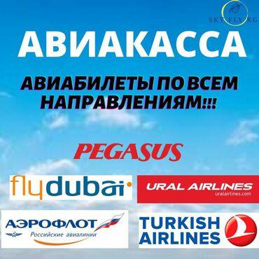 """309 объявлений: Авиатурагенство """"Байсал"""" предлагает авиабилеты по всем направлениям!"""
