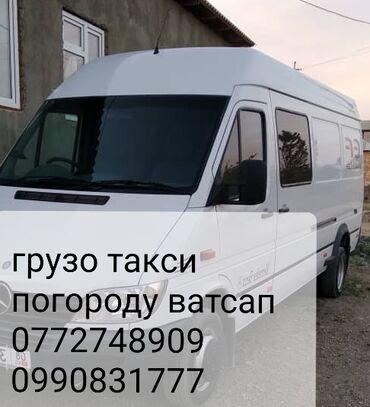 Такси пятерочка - Кыргызстан: Бус | По городу | Борт 3500 т | Переезд