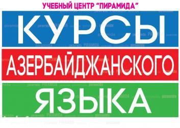 Bakı şəhərində Курсы азербайджанского языка как иностранного.