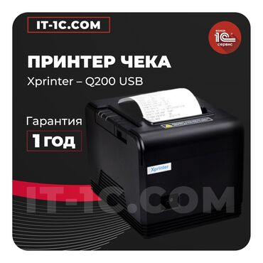 чек в Кыргызстан: Чек Принтер чеков Принтер чека XPrinter Q200Принтер чека— это