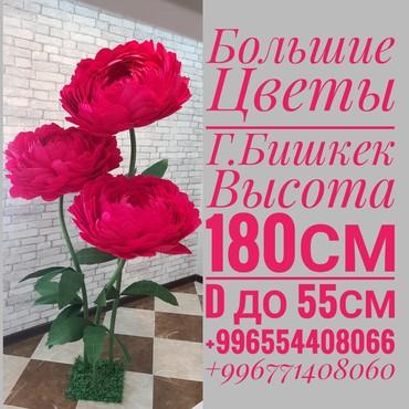 цветы для домашнего декора в Кыргызстан: Большие Цветы.Ростовые цветы.Цветы из бумаги.Гофробумага.Цветыизбумаги