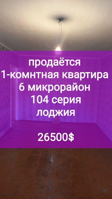Продажа квартир - Без ремонта - Бишкек: Продается квартира: 104 серия, Южные микрорайоны, 1 комната, 32 кв. м