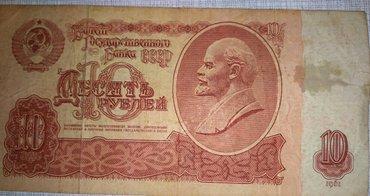 руска рубља из 1961 - Rumenka - slika 2
