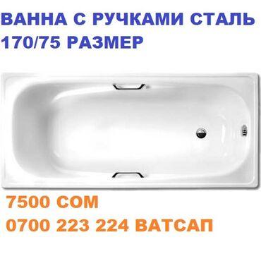 гиря чугунная в Кыргызстан: Ванна | Стальная | Гарантия