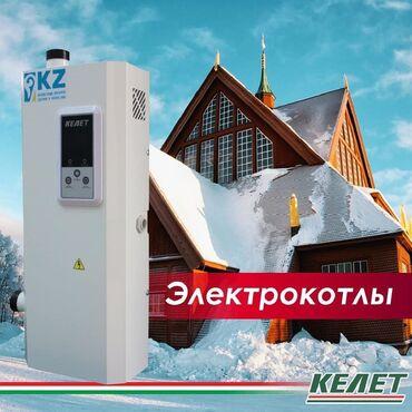 гипюровое платье в пол в Кыргызстан: Электрокотел, Электрический котел КЕЛЕТ. Акция!!!! Только осенью
