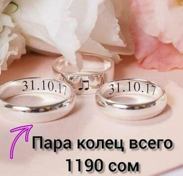 sergi 925 в Кыргызстан: Обручальные серебряные кольца! Сделаем любую надпись! Все