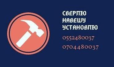 индюки биг 6 купить в Кыргызстан:  Сверлю Навешу Установлю:вытяжки