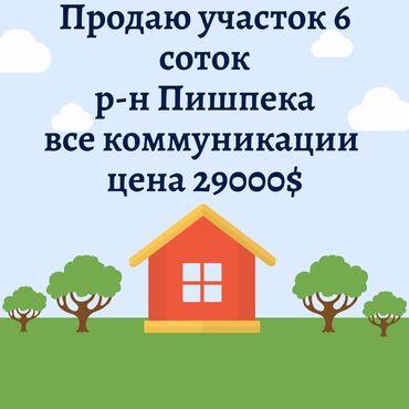 рабочий строитель в Кыргызстан: Продам 6 соток Для бизнеса риелтор
