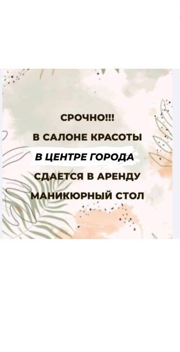 sosisochnyj apparat в Кыргызстан: Мастер маникюра. Без опыта. Аренда места