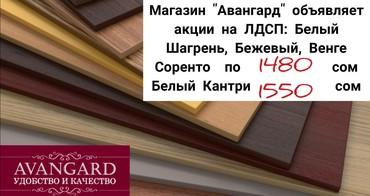 Прямые поставки ЛДСП производство в Бишкек