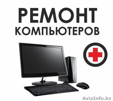 Ремонт Компьютеров и Ноутбуков!!! 🛠💻БЫСТРО, КАЧЕСТВЕННО И НЕ в Караколе