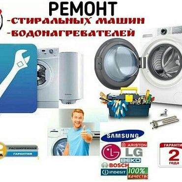 Ремонт стиральных машин автомат и водонагреватели вызов на дому гарант в Душанбе