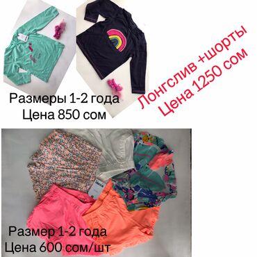 next shorty в Кыргызстан: Лонгслив +шорты оригинал Next