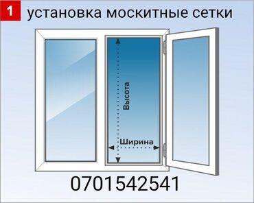 Москитные сетки по Бишкеку (замер,доставка,установка бесплатно) есть