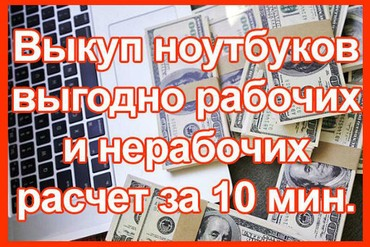 аккумуляторы для ноутбуков compaq в Кыргызстан: Выкуп рабочих и скупка нерабочих ноутбуковМоментальный расчетБез