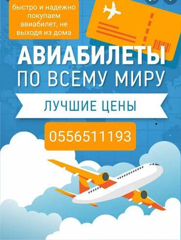 309 объявлений: Авиабилеты по всему миру!!! Доставка билета на дом!