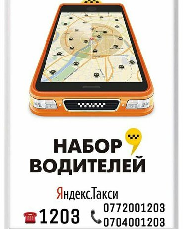 работа в яндекс такси бишкек! зарабатывай более 60 000 сом в месяц. св in Бишкек