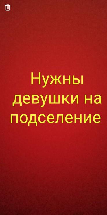 Срочно нужны 2 девушки на подселение.В в Бишкек