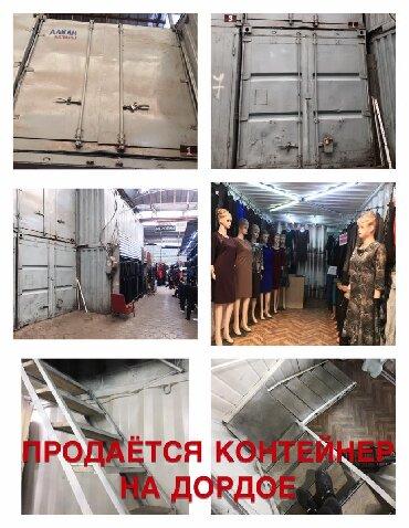 Продажа магазинов в Кыргызстан: Продается действующий контейнер на Дордое   В связи с переездом в друг