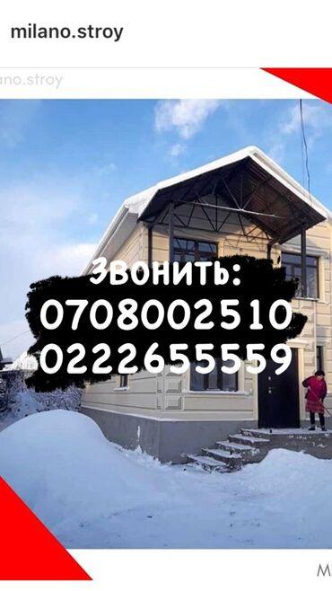 диски борбет а в Кыргызстан: Утепление | Стаж Больше 6 лет опыта
