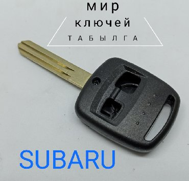 авто-мир в Кыргызстан: КОРПУС чип ключа SUBARU под 2 кнопки (жало старого образца) Цена