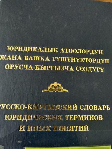 Перевод с русского на кыргызский в Бишкек