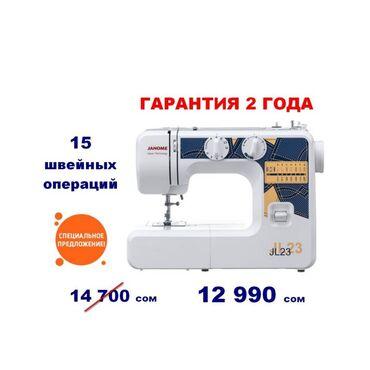 электро швейная машинка в Кыргызстан: Швейная машина Janome JL-23 с гарантией 2 года. Электромеханическая