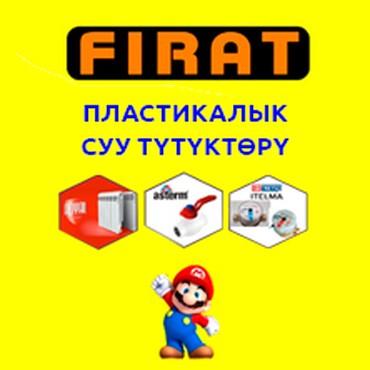 FIRKOMPLAST в Бишкек