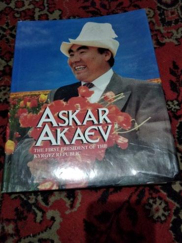 продам крем в Кыргызстан: Аскар Акаев первый президент КР. на 3-х языках