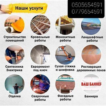 Услуги - Каракол: Строительство всех видов