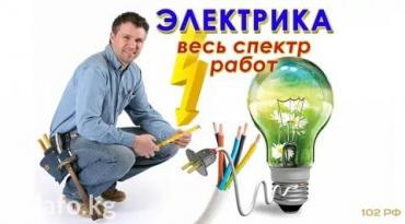 Услуги электрика в Бишкеке, выполнит электромонтажные работы в