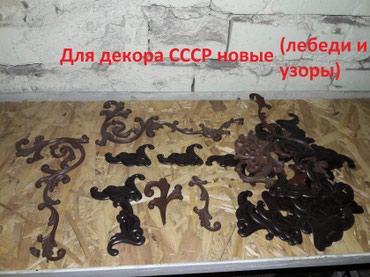 - Для декора СССР, лебеди и узоры - от в Бишкек