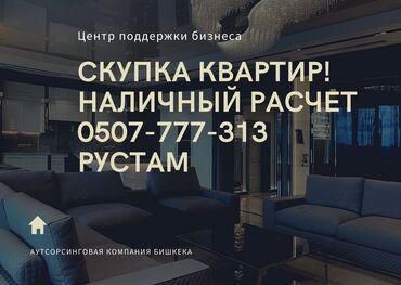 Хотите быстро продать свою квартиру? Мы выкупим ее у вас! (По цене