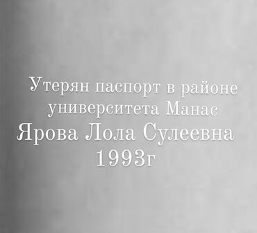 Бюро находок - Кыргызстан: Утерян паспорт на имя Ярова Лола Сулеевна, 1993 г. Утерян в районе