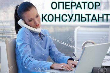 cube 29 в Кыргызстан: Оператор Call-центра. С опытом. 5/2