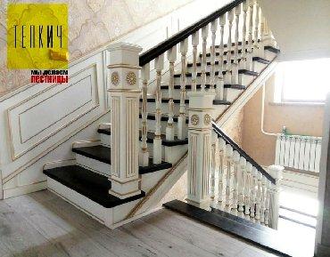 стяжка пола в на квартиру в Кыргызстан: Лестницы в домах служат украшением жилища. И только умелые руки