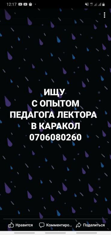 acura csx 2 at в Кыргызстан: Помощник. С опытом. 5/2