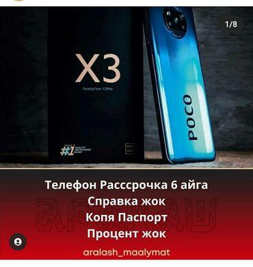 смартфоны в рассрочку бишкек in Кыргызстан | SAMSUNG: Xiaomi Poco X3 | 64 ГБ | С документами, Рассрочка