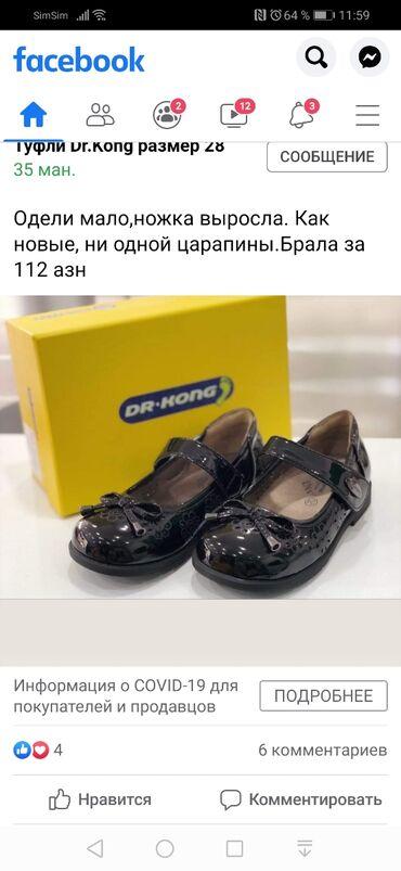 детская ортопедическая обувь 4rest в Азербайджан: Ортопедическая
